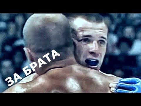 Отомстил за Брата. Фёдор Емельяненко vs. Мирко Крокоп   Fedor Emelianenko vs Mirko Cro Cop