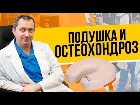 Ортопедические подушки при шейном остеохондрозе