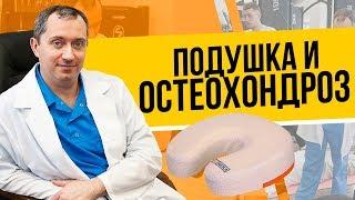 видео Ортопедические подушки