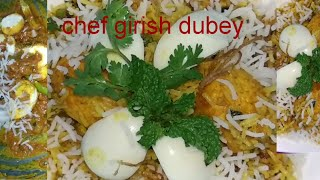 egg Biryani recipe /  5 star hotel recipe /  अंडा बिरयानी रेसिपी