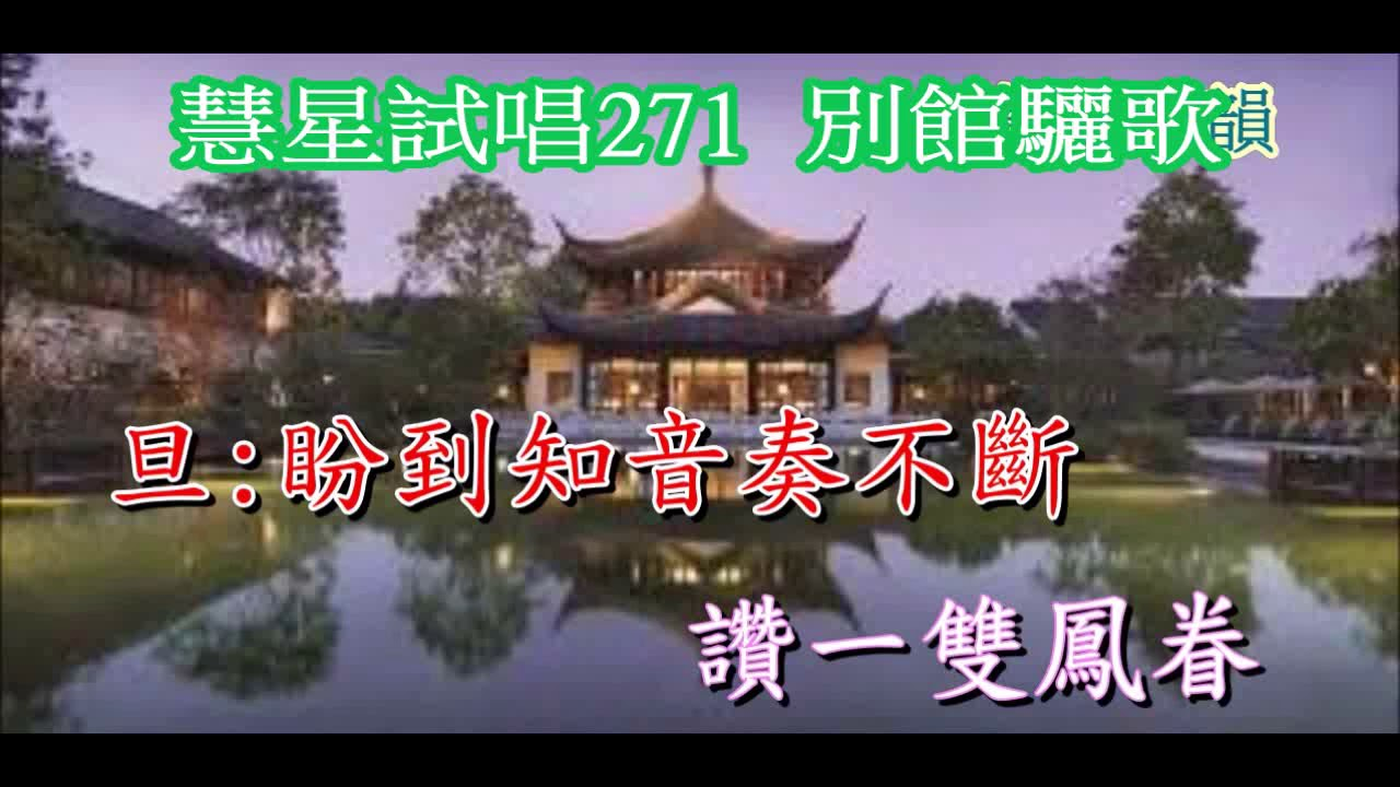慧星試唱271 別館驪歌 - YouTube