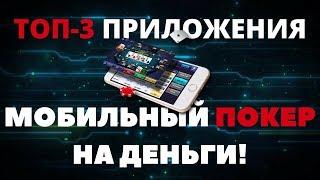 Мобильный покер: как играть с телефона или планшета?