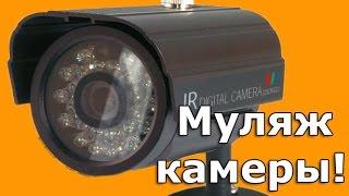 Муляж камеры видеонаблюдения распоковка и обзор или Видеонаблюдение в Омске