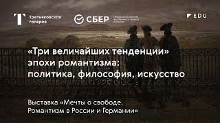 «Три величайших тенденции» эпохи романтизма / Лекция / #TretyakovEDU