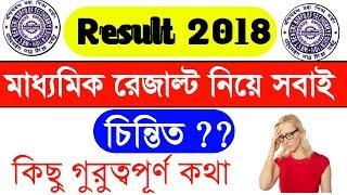 Madhyamik Result নিয়ে কিছু গুরুত্বপূর্ণ কথা 2018 || Important Tips About Madhyamik Result 2018