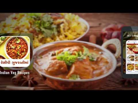 gujarati food recipes in gujarati language