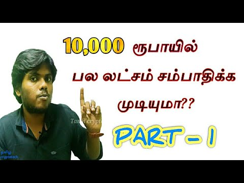 How To Earn Money In Bitcoin | Crypto Beginners | Tamil Crypto Tech