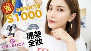 全臉完妝只要$1000😳用essence開架新品上妝 One Brand Makeup feat. essence 黃小米Mii