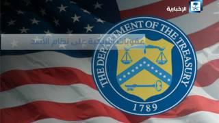 عقوبات أمريكية على نظام الأسد