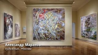 Видеогалерея художника Александра Маранова