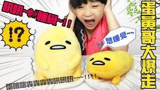 [音量注意]蛋黃哥發聲玩具娃娃和迴聲娃娃 [NyoNyoTV 妞妞TV] thumbnail