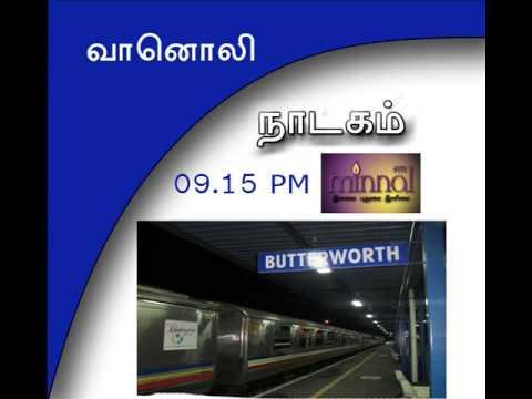 Tamil Radio Drama Gauravam