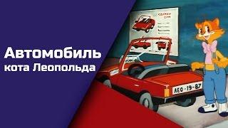 Ил-10 - Автомобиль Кота Леопольда