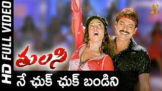 Ne Chuk Chuk Bandini Full HD Video Song | Tulasi Movie | Venkatesh | Nayanthara | Shriya | SP Music