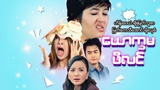 Myanmar Movies- Mother In Law Feeling- Hein Wai Yan, Moe Yu San