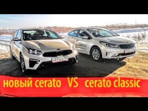 новый KIA Cerato, сравнение с KIA #Cerato Classic