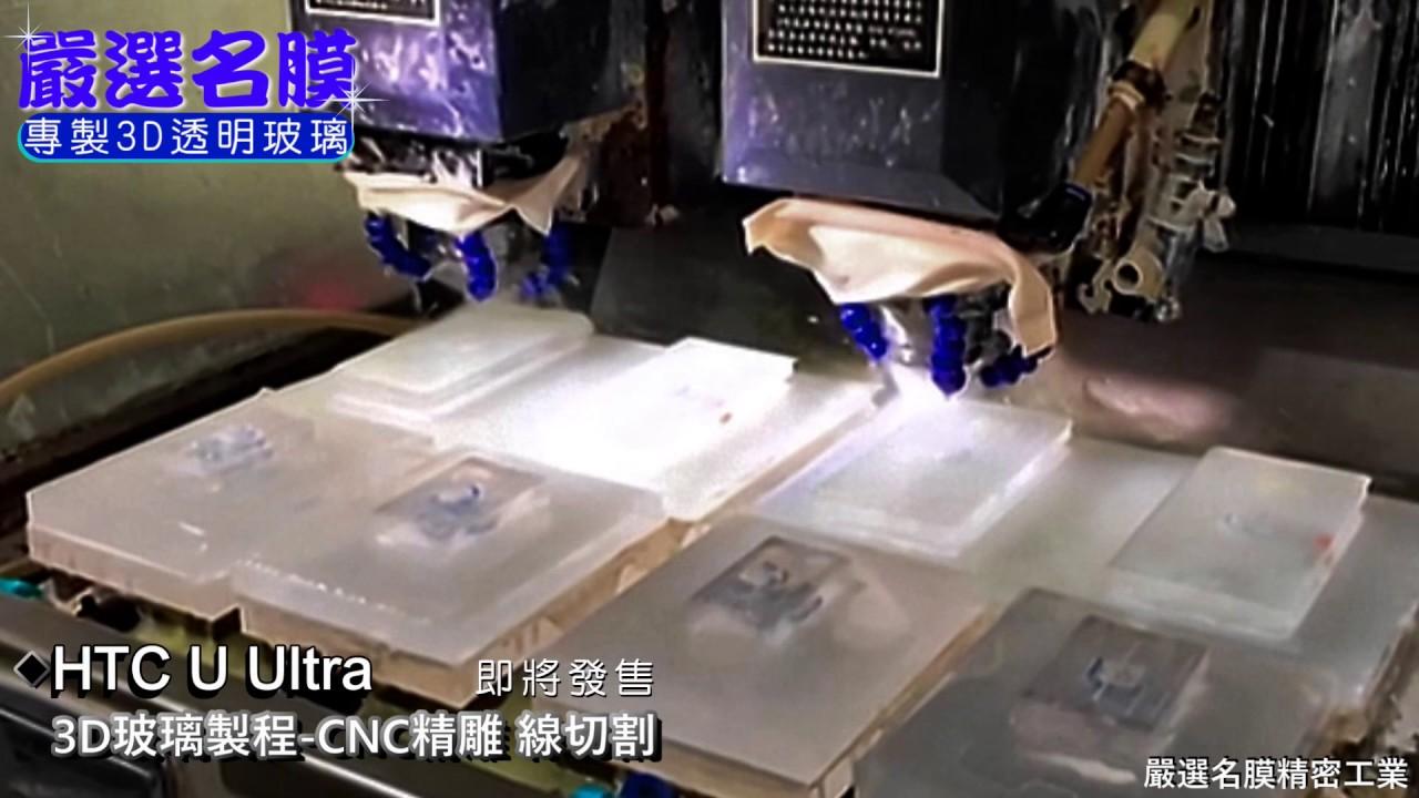 實境大公開!CNC精雕 線切割【嚴選名膜-手機包膜】專製3D透明玻璃貼 - YouTube