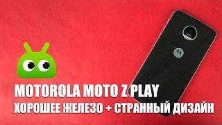 Обзор Motorola Moto Z Play