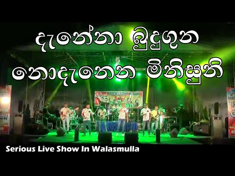 pipena-malakata-|-best-of-serious-rukshi-|-best-sinhala-songs-|-sampath-live-videos