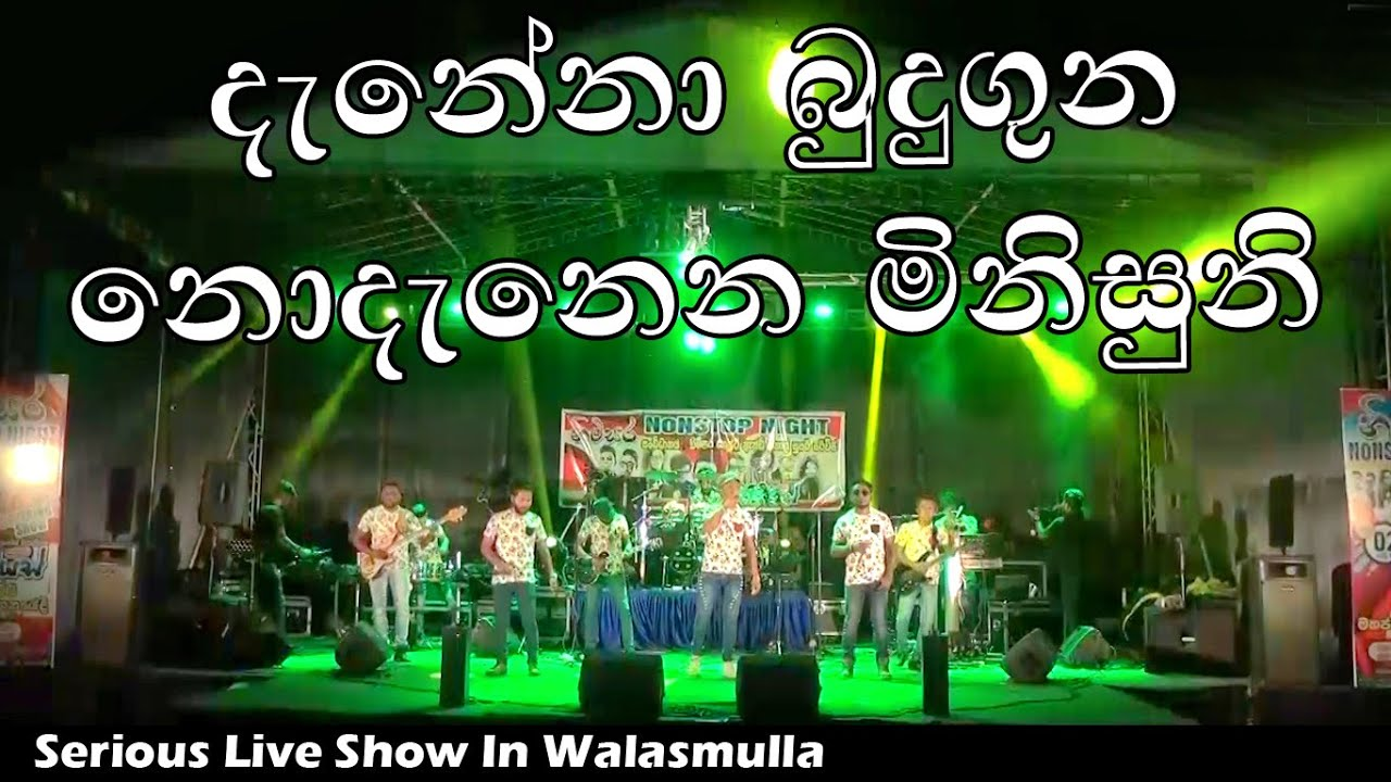 Pipena Malakata |  Best Of Serious Rukshi |  Best Sinhala Songs | SAMPATH LIVE VIDEOS