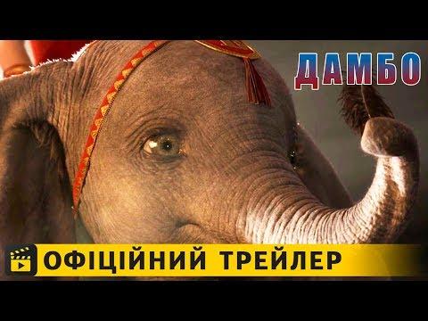 трейлер Дамбо (2019) українською