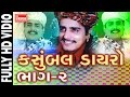 Maniraj No kasumbal Dayro bhag-2 2017| Maniraj Barot | Popular Gujarati Live Dayro | FULL VIDEO