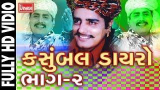 Maniraj No Kasumbal Dayro Bhag-2 2017| Maniraj Barot | Popular Gujarati Live Dayro | FULL VIDEO