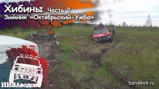 "Gang Nivovodov in Khibiny. Part 2. Winter Road ""Umba - Oktyabrsky"""