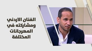 محمد ربيحات - الفنان الاردني ومشاركته في المهرجانات المختلفة