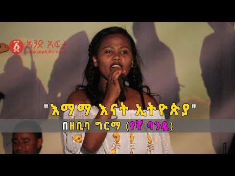 Ethiopia: የየኛ ባንዷ ዘቢባ ግርማ አስገራሚ ድምፅ - እማማ እናት ኢትዮጵያ| Amazing Voice by Zebiba Girma Yegna band singer
