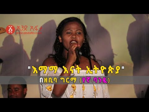 Ethiopia: የየኛ ባንዷ ዘቢባ ግርማ አስገራሚ ድምፅ - እማማ እናት ኢትዮጵያ  Amazing Voice by Zebiba Girma Yegna band singer