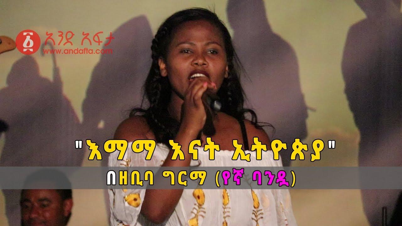 Zebiba Girma - Adwa አድዋ (Amharic)