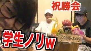 【200万人】学生の頃を思い出しカラオケで祝勝会!! thumbnail