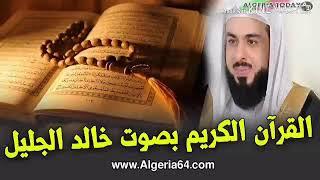 سورة سبأ بصوت الشيخ خالد الجليل