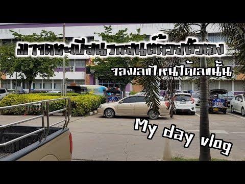 MydayVlog-002 ไปจดทะเบียนรถยนต์ด้วยตัวเองเป็นครั้งแรก..ง่ายกว่าที่คิด