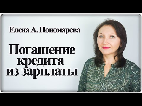 Погашение кредита из зарплаты - Елена А. Пономарева