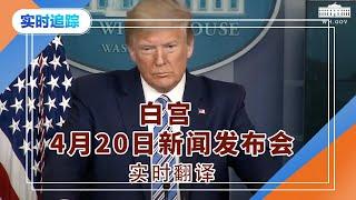 白宫新闻发布会Apr.20 (实时中文翻译)
