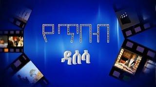 ''ABA GEDA'' THE POEM OF TESGAYE G/MEDHIN ON ETV