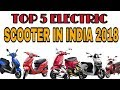 Top 5 Best Electric Scooters in India Price, Milage, Engine power- E scooter  2018
