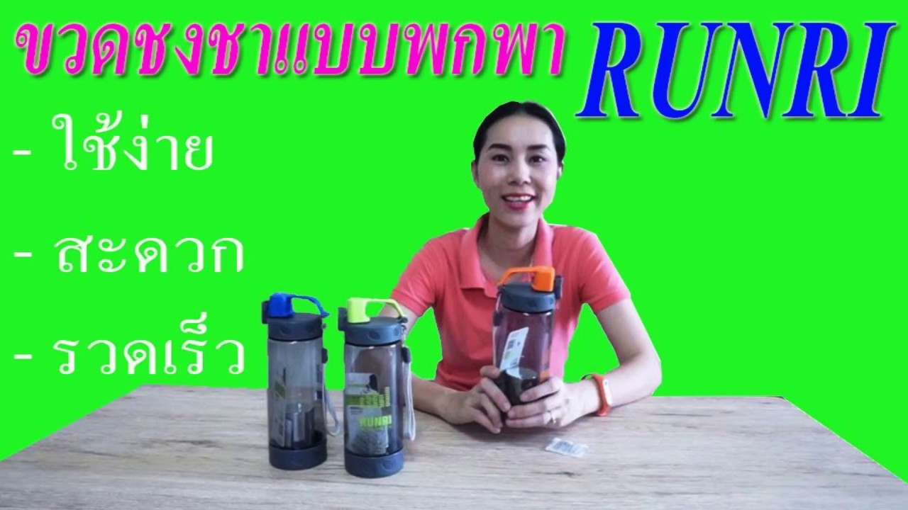EP7. การชงชาแนวใหม่ๆ โดยใช้ขวดชงชาแบบพกพา RUNRI By DST