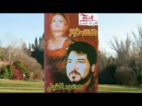 تنزيل اغنية ياما فينا محمود الشبلي Mp3