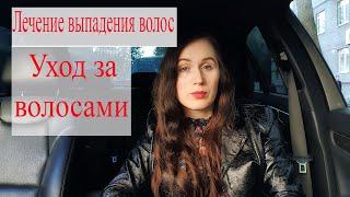 Лечение выпадения волос Уход за волосами Маски и народные средства Врач косметолог Елена Бэкингерм