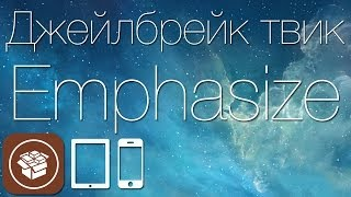 как изменить цвет в симтемном меню iOS 7 при иомощи твика Emphasize