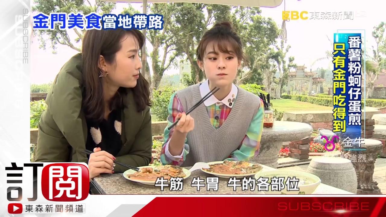 「林北小舞」取景金門 女主角推當地必吃 - YouTube