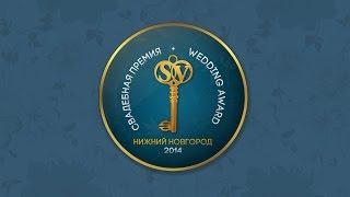 Нижегородская свадебная премия 2014