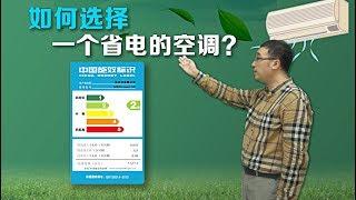 如何选择一个节能省电的空调?空调的原理又是什么?李永乐老师9分钟讲解热机原理和卡诺定理(2018最新)