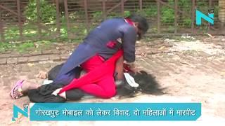 गोरखपुर में मोबाइल को लेकर विवाद, दो महिलाओं में मारपीट