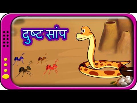 (Dusht Saanp) - Hindi Story for children | Hindi Kahaniya | kids moral stories in hindi