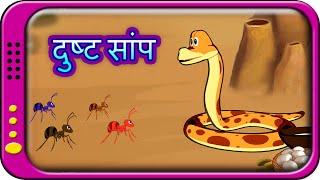 दुष्ट सांप (Dusht Saanp) - Hindi-Geschichte für Kinder | Kahaniya Hindi | Kinder moralischer Geschichten, die in hindi