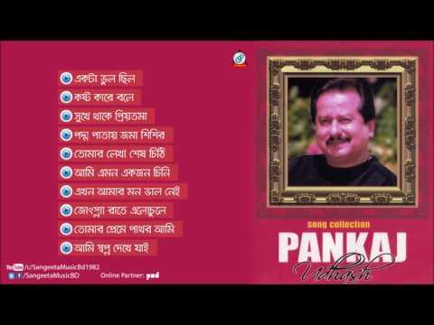 Pankaj Udhash Bangla Song Collection - Full Audio Album